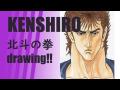 【KENSHIRO DRAWING】絵本作家が北斗の拳のケンシロウを描いてみた!