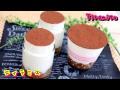 ティラミスを簡単に作るレシピ Easy to make tiramisu